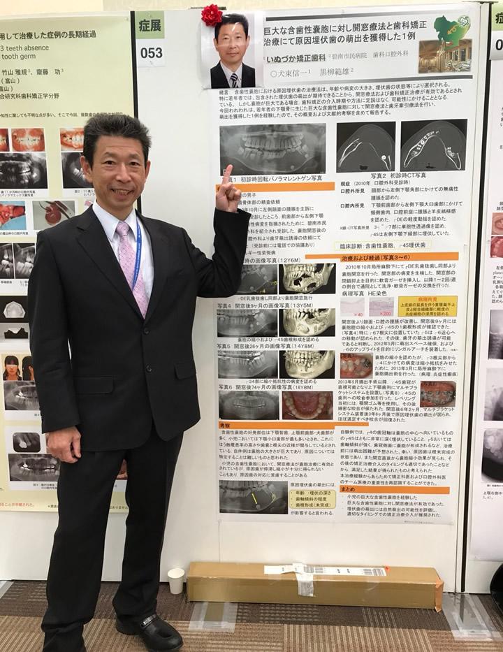 第76回日本矯正歯科学会学術大会優秀発表賞受賞