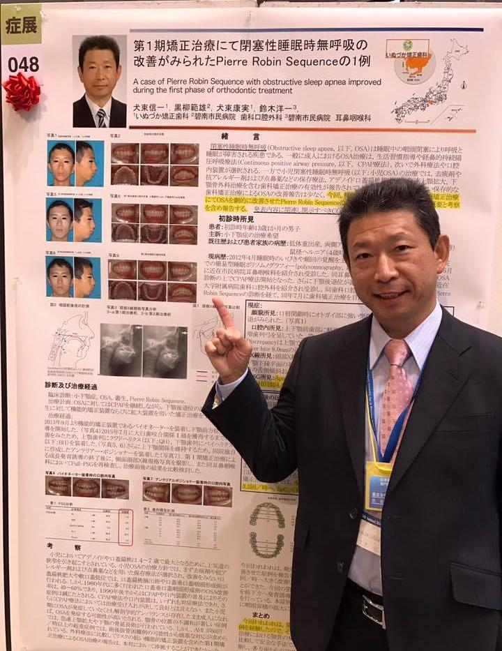 第75回日本矯正歯科学会学術大会優秀発表賞受賞